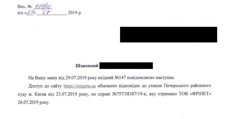 Печерский райсуд заблокировал 20 сайтов за публикацию материала о коррупции в ГФС и МВД - фото 185140
