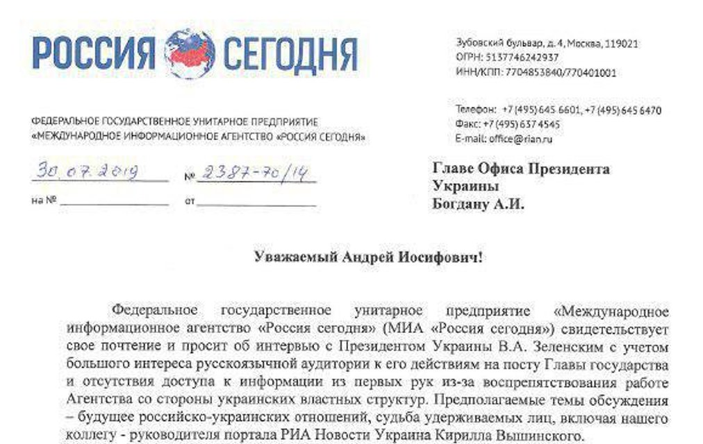 Russia Today попросила у Богдана доступ к Зеленскому - фото 185162