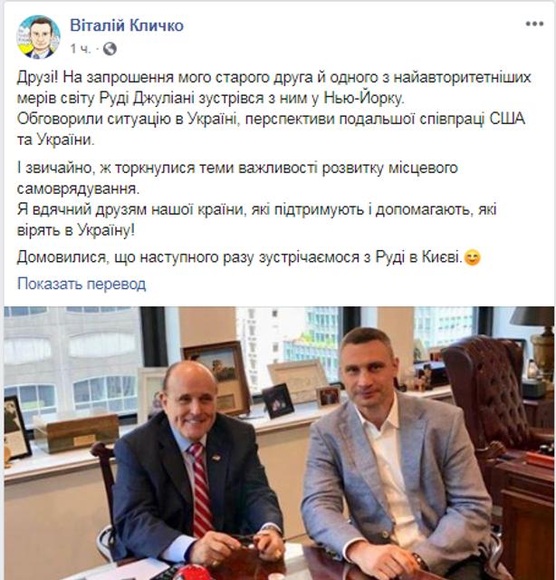 Кличко встретился с адвокатом Трампа - ФОТО - фото 185188