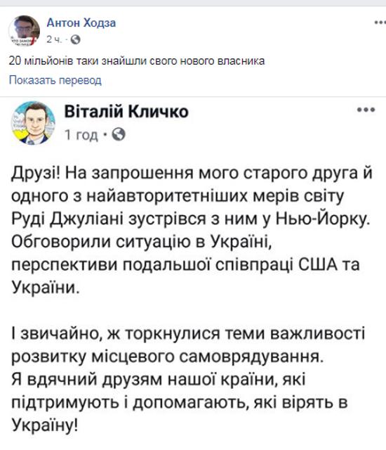 Кличко встретился с адвокатом Трампа - ФОТО - фото 185201