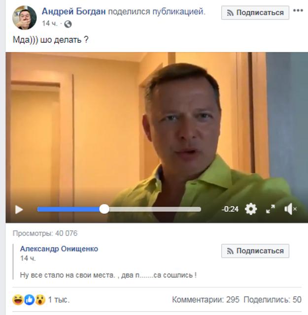 'Два п….са сошлись': Богдан унизил Ляшко. А тот дал ответку - фото 185251
