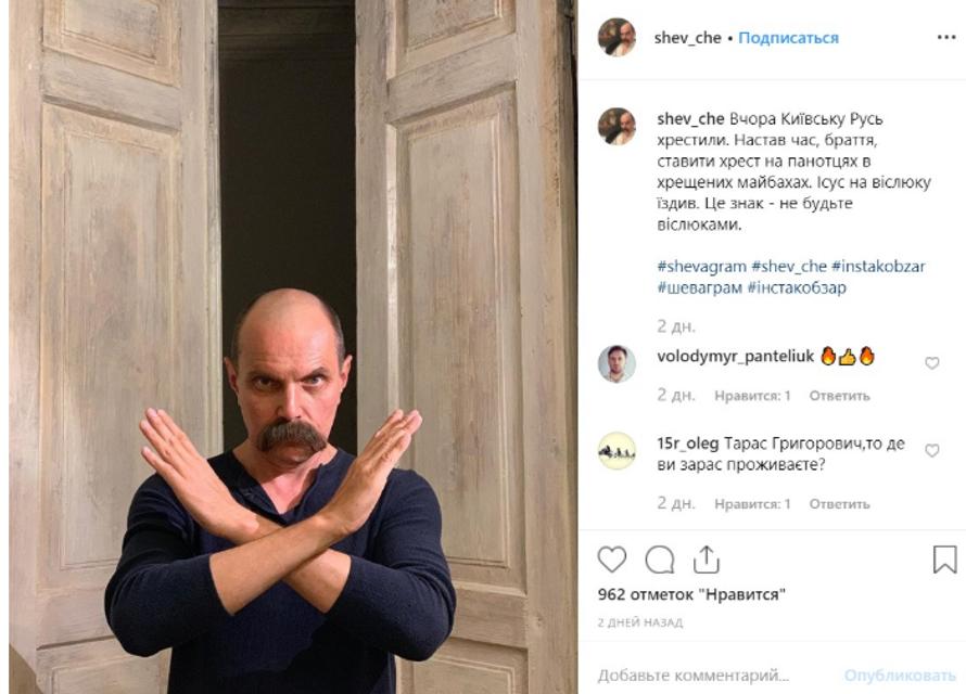 'Тарас Шевченко' завел Instagram –  яркие ФОТО - фото 185256