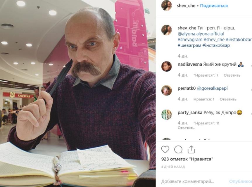 'Тарас Шевченко' завел Instagram –  яркие ФОТО - фото 185258