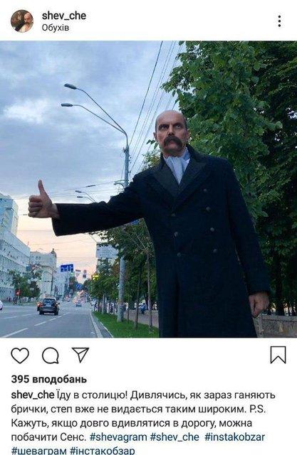 'Тарас Шевченко' завел Instagram –  яркие ФОТО - фото 185259