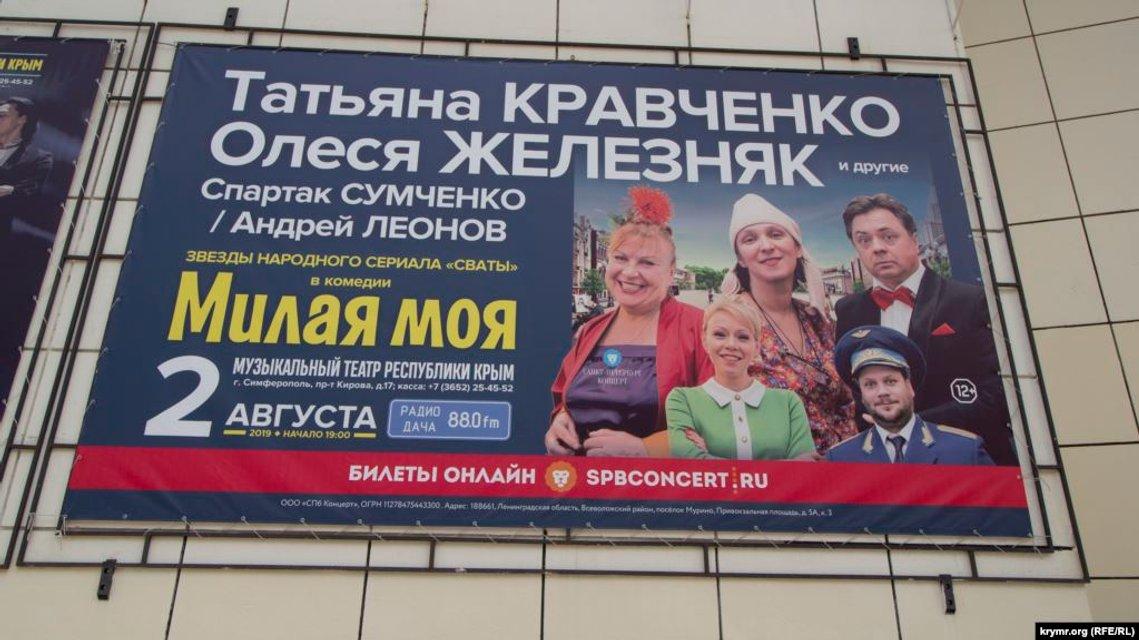Актрисы сериала 'Сваты' решили показательно нарушить украинские законы - фото 185298