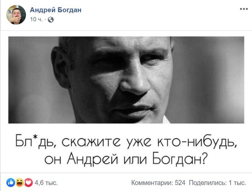 В офисе президента опровергли отставку Богдана - фото 185309