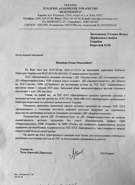 Блокада все: после смены руководства 'Центрэнерго' начала закупать уголь из 'ДНР' (ФОТО) - фото 185324
