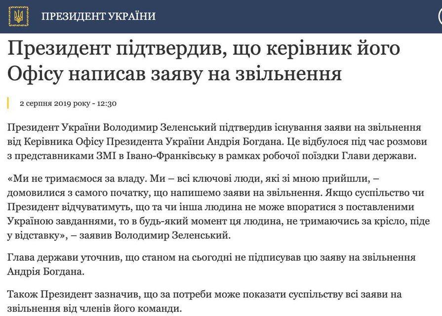 В офисе президента опровергли отставку Богдана - фото 185333