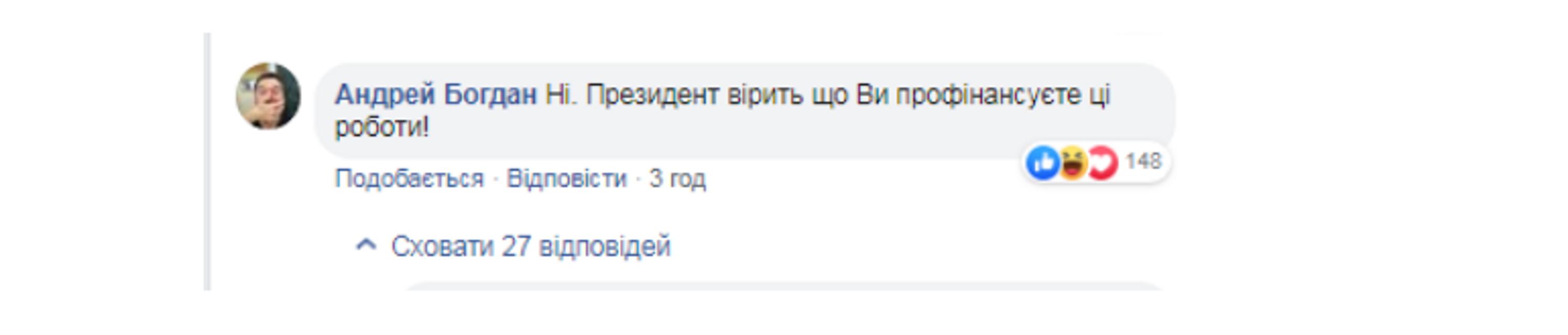 'Вы обещали!': Зеленский устроил жесткую перепалку в сети –ФОТО - фото 185344
