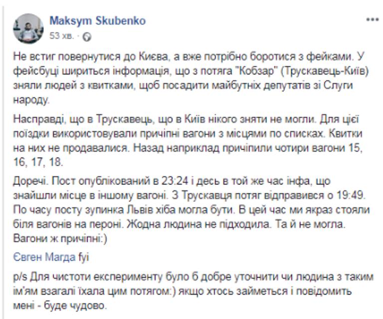 Слуги народа 'отжали у людей поезд' в Трусковце. 'Зеленые' дали ответ – ФОТО - фото 185409