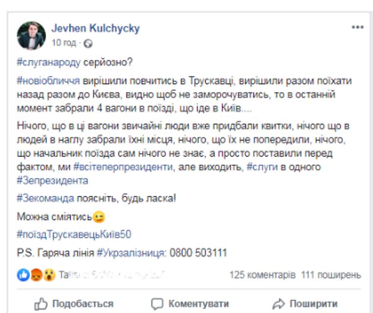 Слуги народа 'отжали у людей поезд' в Трусковце. 'Зеленые' дали ответ – ФОТО - фото 185410