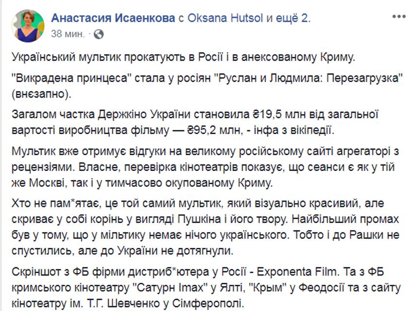 Украинский мульт крутят в России. Его спонсировало Госкино– ФОТО - фото 185509