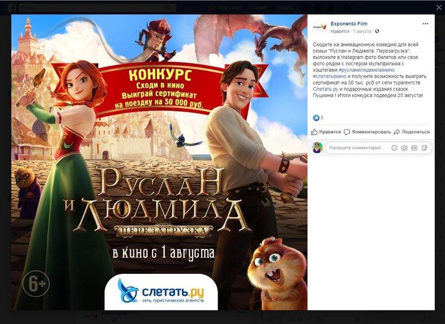 Украинский мульт крутят в России. Его спонсировало Госкино– ФОТО - фото 185510