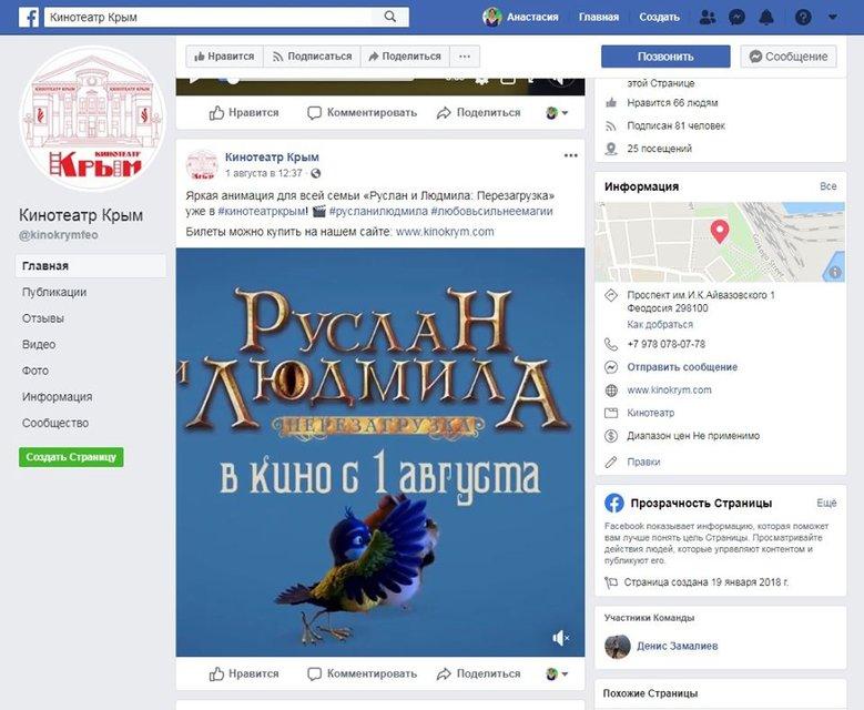 Украинский мульт крутят в России. Его спонсировало Госкино– ФОТО - фото 185511