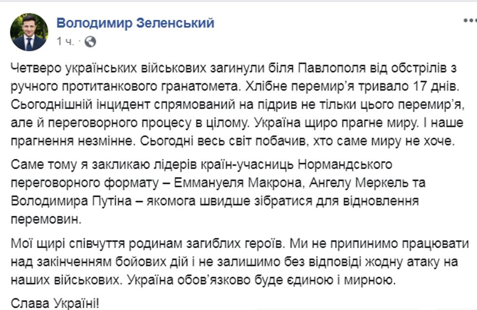 Боевики 'ДНР' подло напали на ВСУ: Зеленский дал ответ - фото 185517