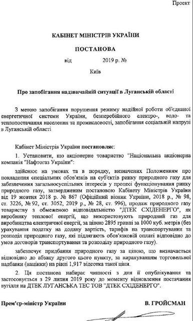 Насалик, ДТЭК и 'Укрэнерго' распилили миллионы долларов на луганском 'энергоострове' - фото 185697