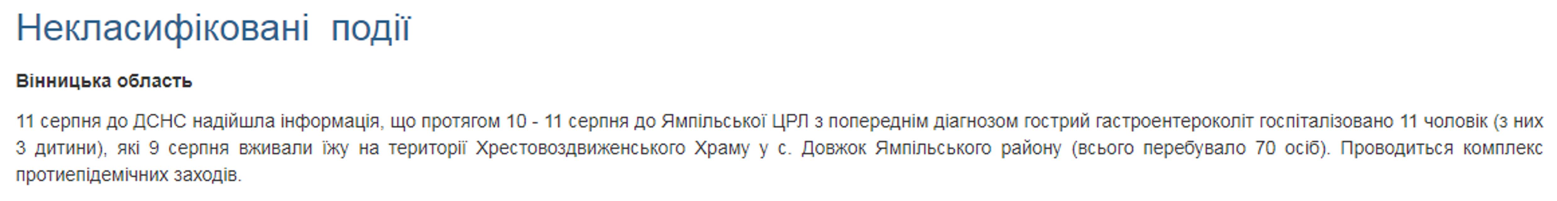 УПЦ МП отравила винничан. Раскрыты детали - фото 185764