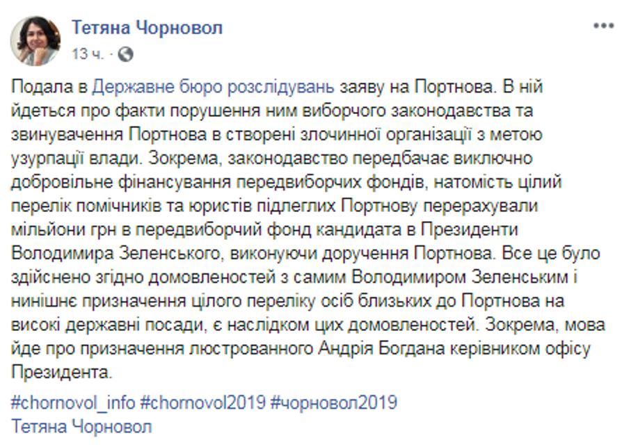 'Замешан' Зеленский: Татьяна Чорновол пожаловалась в ГБР - фото 185804