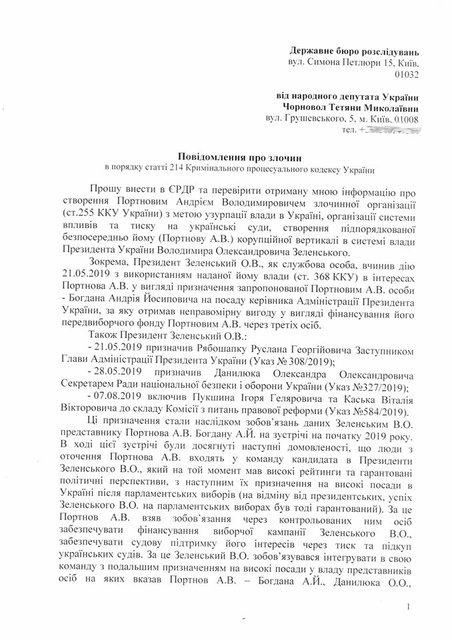 'Замешан' Зеленский: Татьяна Чорновол пожаловалась в ГБР - фото 185805