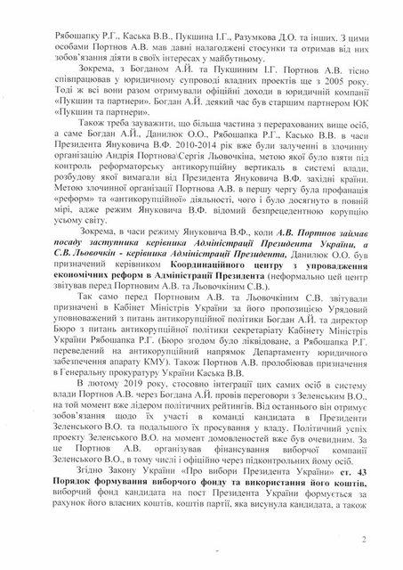 'Замешан' Зеленский: Татьяна Чорновол пожаловалась в ГБР - фото 185806