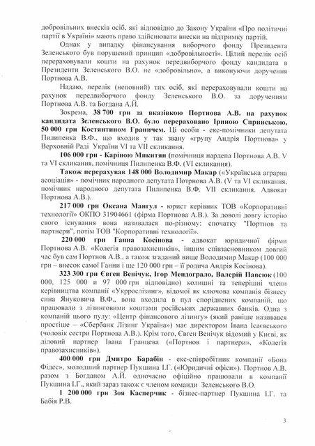 'Замешан' Зеленский: Татьяна Чорновол пожаловалась в ГБР - фото 185807