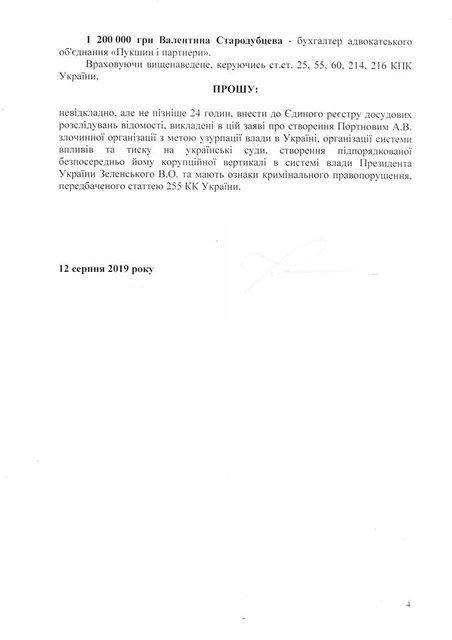 'Замешан' Зеленский: Татьяна Чорновол пожаловалась в ГБР - фото 185808