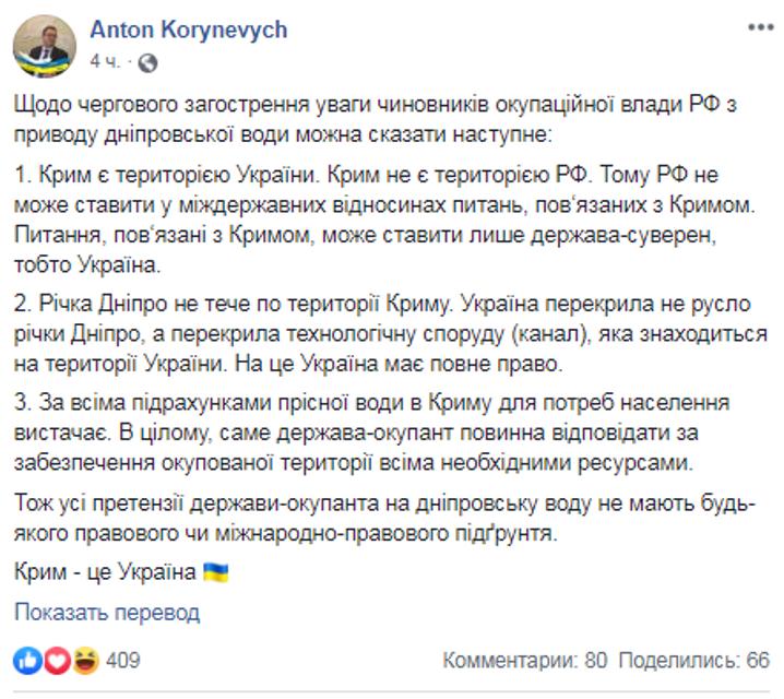 Оккупанты Крыма посягнули на  Днепр. У Зеленского мощно ответили - фото 185836