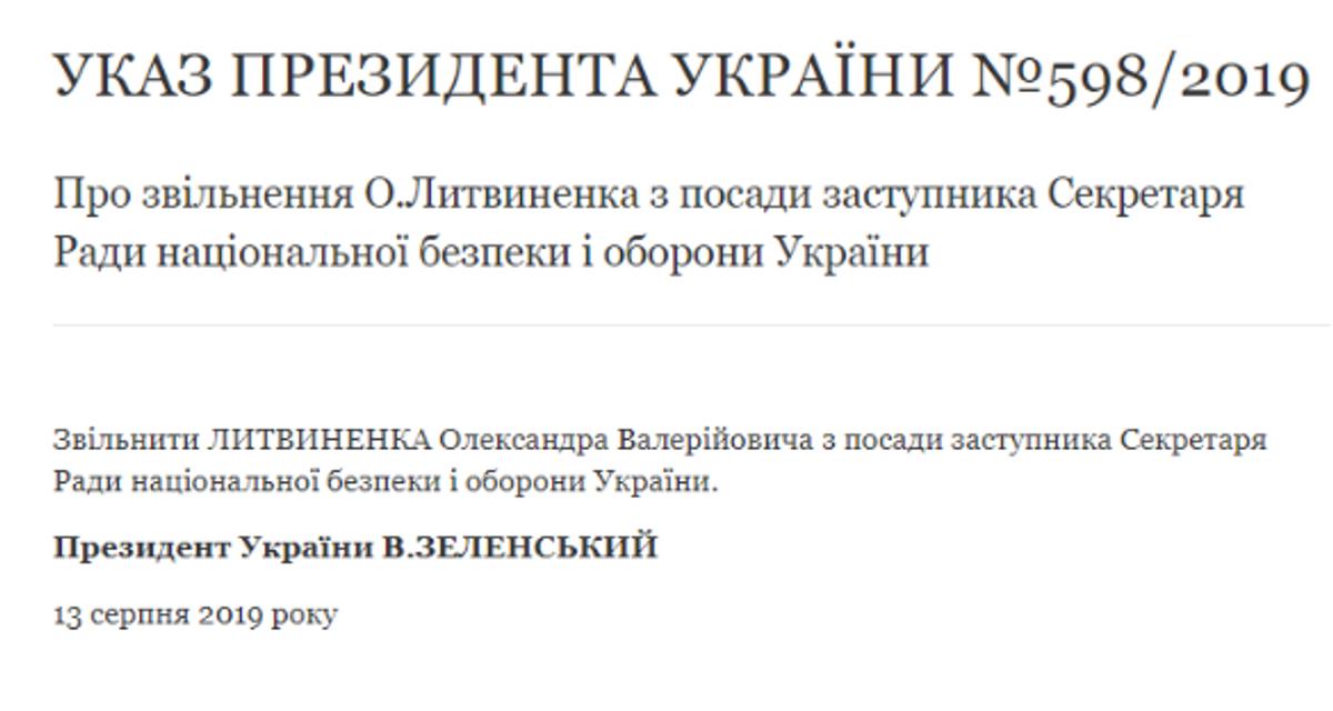 Зеленский уволил замглавы СНБО. Названа причина - фото 185896