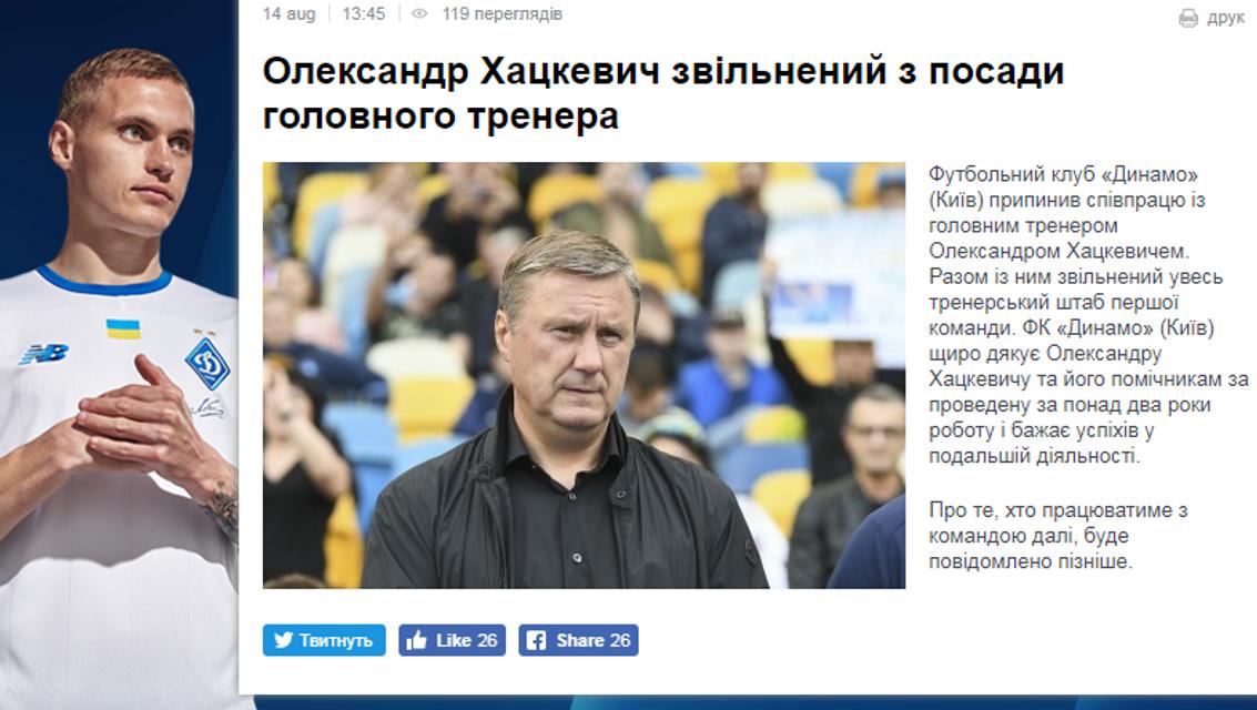 ФК 'Динамо' уволил главного тренера - фото 185906