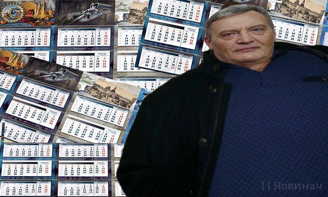 Это не взятка, это календарики -  адвокат Грымчака (ФОТО ВИДЕО) - фото 185976