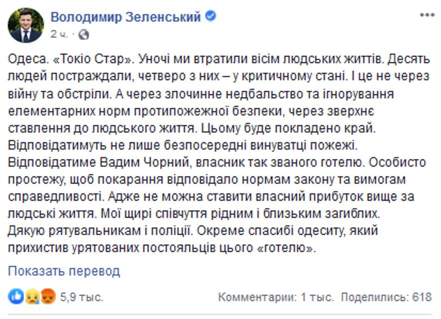 Пожар в Одессе: Зеленский грозит карами – ФОТО, ВИДЕО - фото 186089