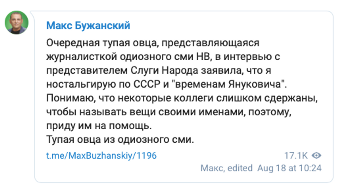 Депутат Зеленского грязно оскорбил журналистку и был наказан - фото 186144