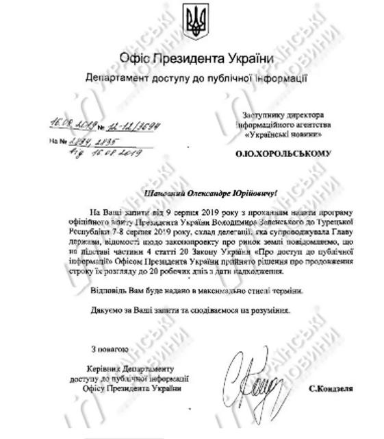 У Зеленского 'потеряли' отставку Богдана  - ФОТО - фото 186159