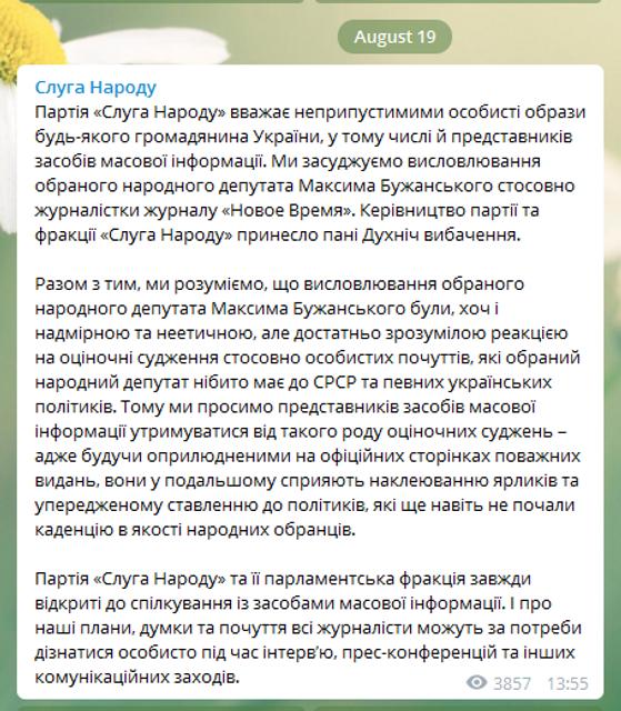 'Слуги народа' извинились за 'Тупую овцу', но поддержали скандального Бужанского - фото 186190