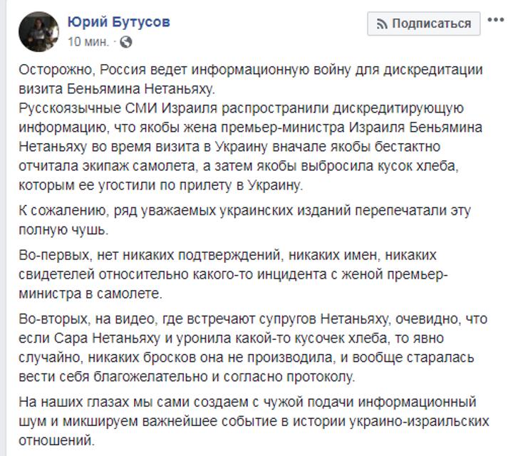 Швырнула хлеб в  Киеве: Жена Нетаньяху закатила скандал ОБНОВЛЕНО - фото 186197