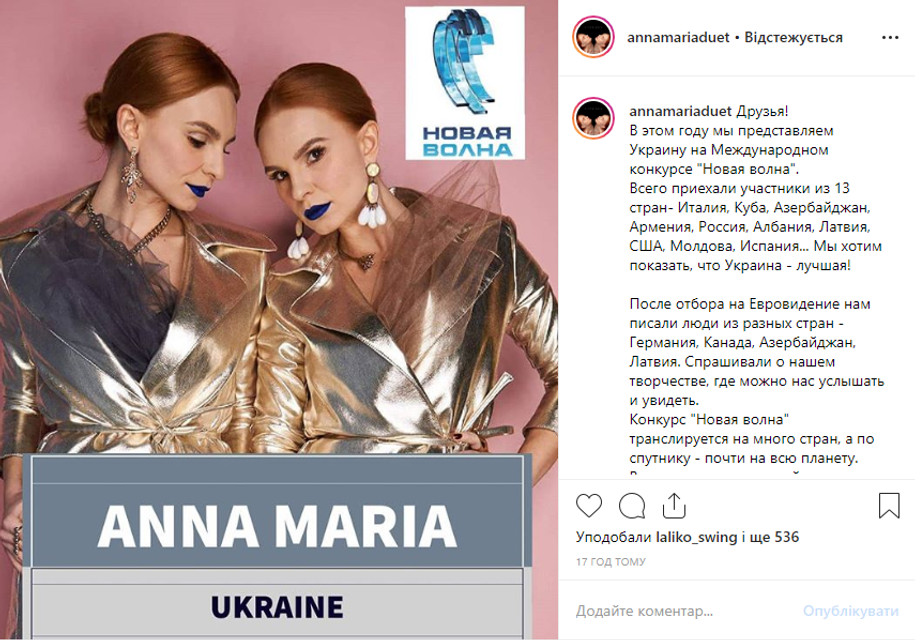 Сепарши ANNA MARIA поедут в Россию на фестиваль представлять Украину - фото 186233