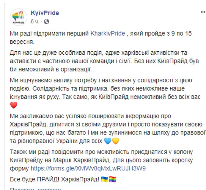 В Харькове пройдет первый гей-парад. Названа дата - фото 186288