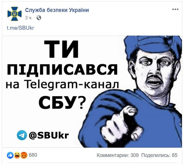 СБУ шкваранулось на 'совковой' рекламе (ФОТО) - фото 186419