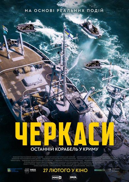 Черкаси: Дата выхода фильма о подвиге украински моряков - фото 186445