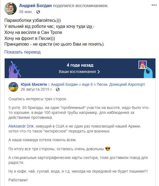 'Парахоботики узбагойтесь': Богдан   'оправдался' за Сен-Тропе - фото 186542