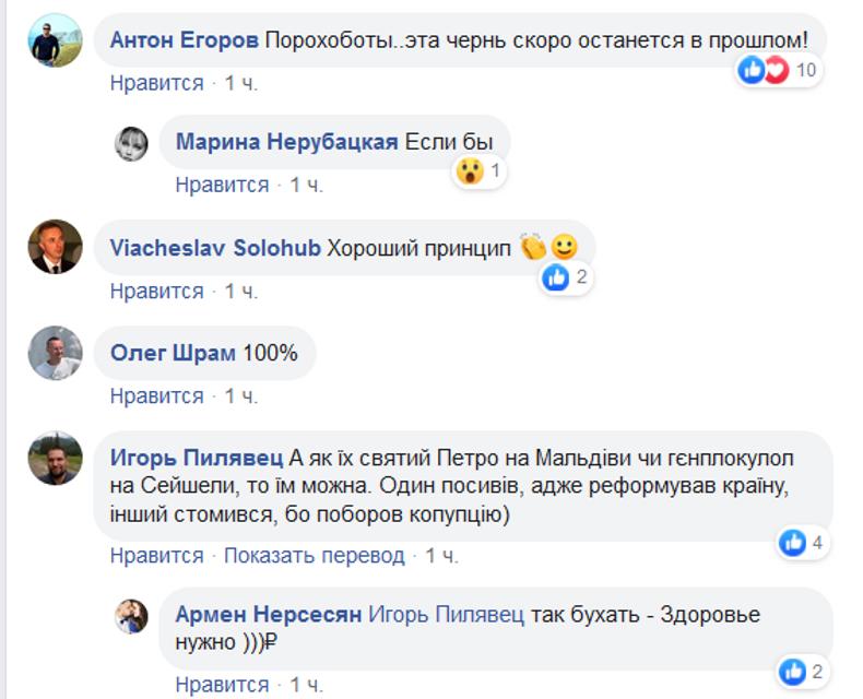 'Парахоботики узбагойтесь': Богдан   'оправдался' за Сен-Тропе - фото 186546