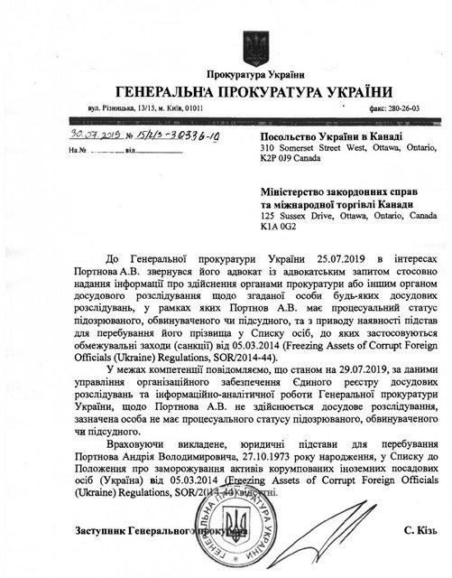 ГПУ поддержала соратника Януковича - ФОТО - фото 186552