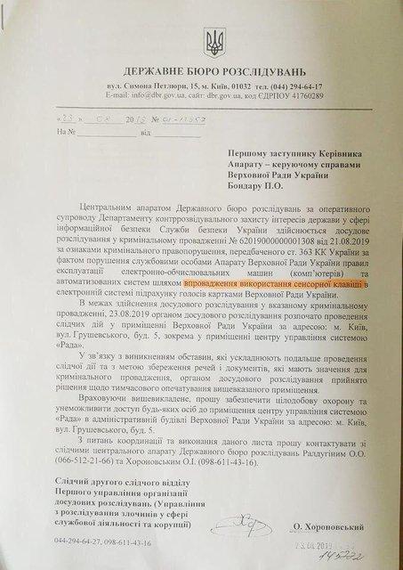 СБУ заблокировала 'Раду' - Парубий - фото 186590