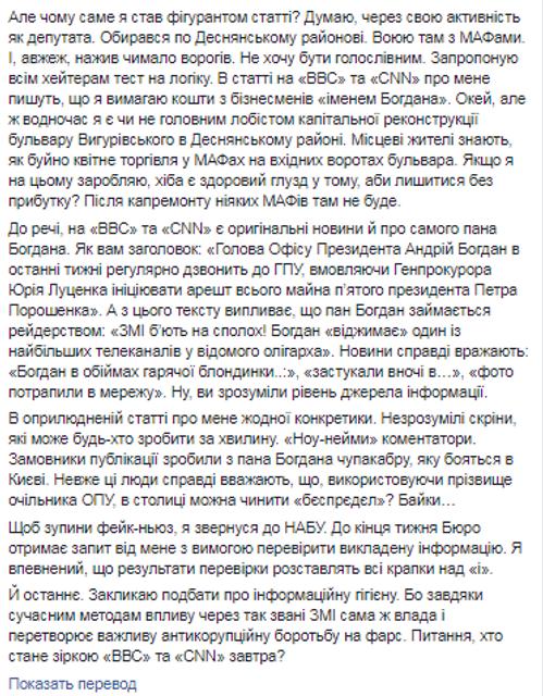 'Чупакабра': Богдану ответили за 'рэкет' - фото 186653