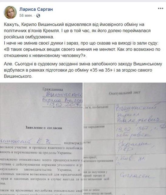 Сарган слила документы по Вышинскому, но быстро стерла пост (ФОТО) - фото 186720