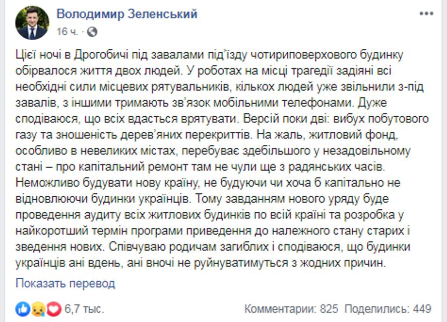 Все тела достали, спасать больше некого  - ГСЧС о Дрогобыче - фото 186729