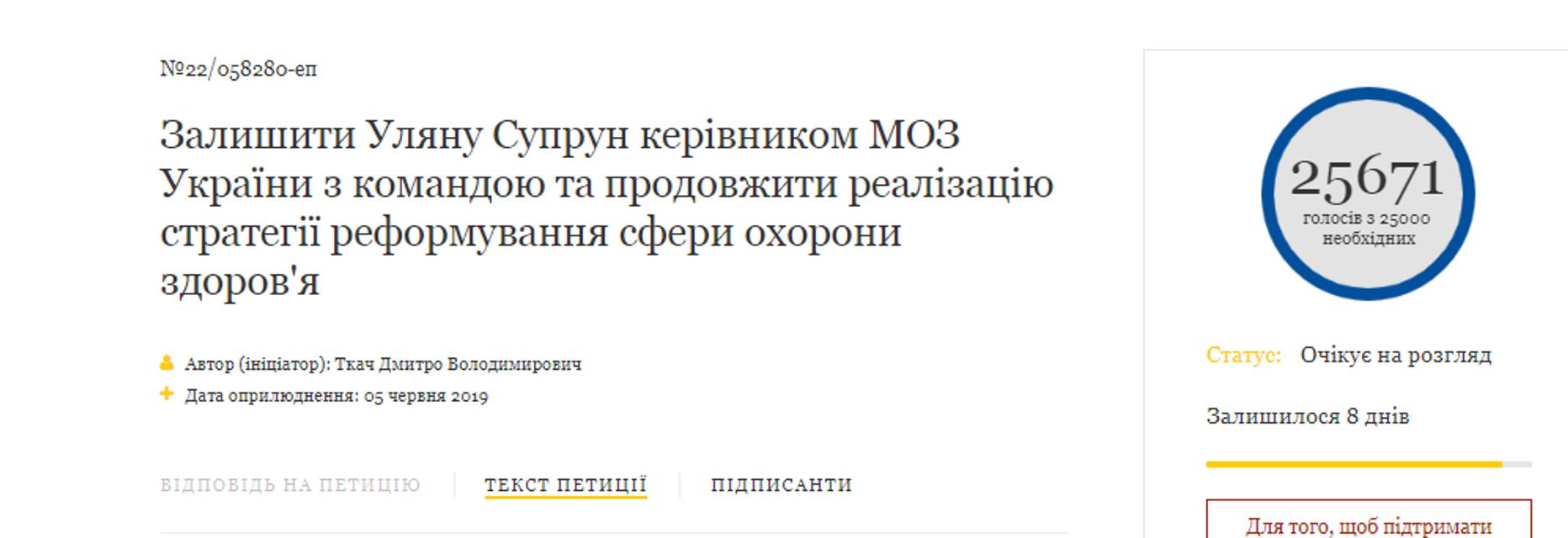 Оставить Супрун?: украинцы вынесли вердикт - фото 186739