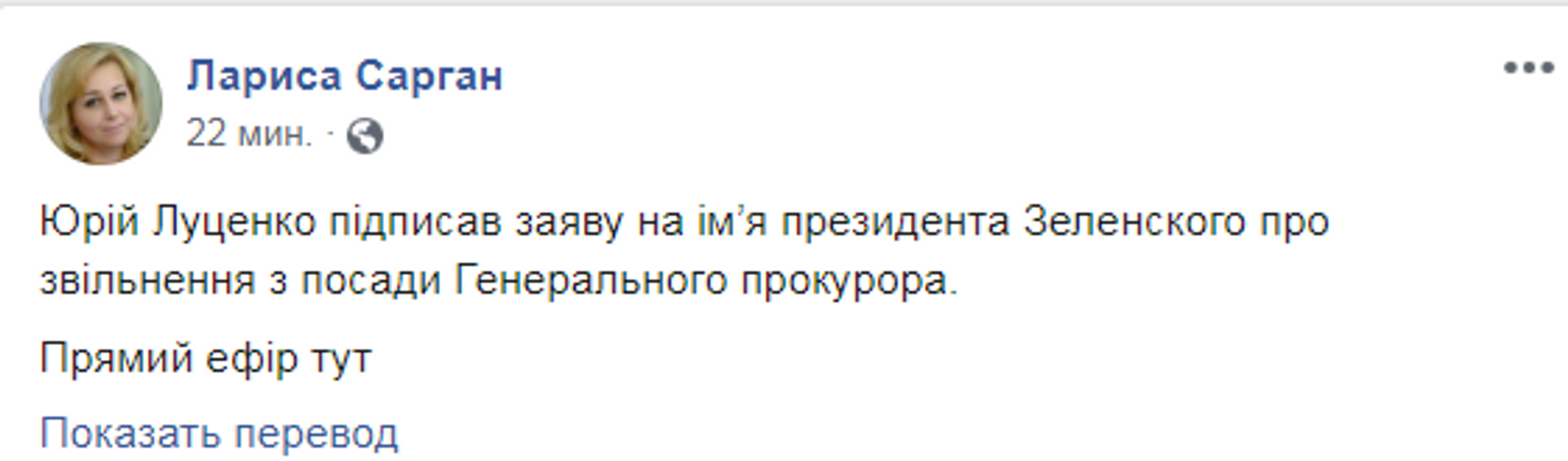 Юрий Луценко подал в отставку - ВИДЕО - фото 186753