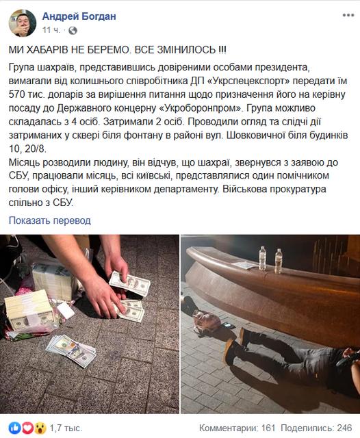 ГБР схватило 'мошенников Зеленского'. А  Богдан радуется - фото 186878