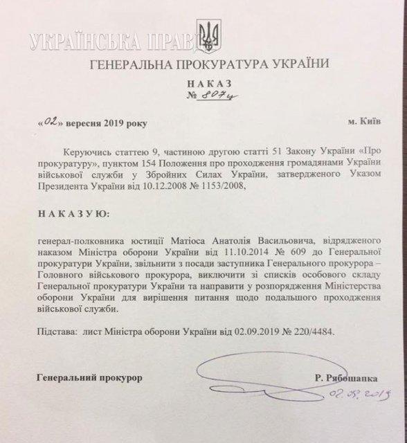 ГПУ уволила Матиоса. Раскрыты детали - фото 186939